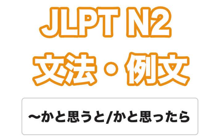 日本語文型:〜かと思うと