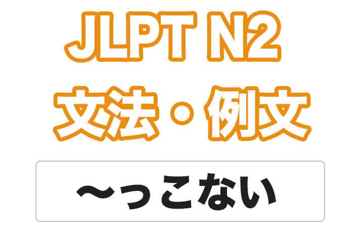 日本語文型:〜っこない