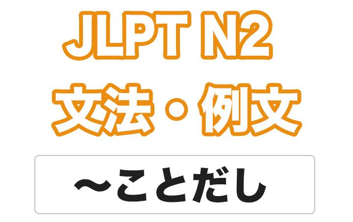 日本語文型:〜ことだし