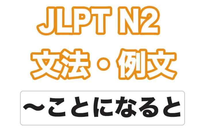 日本語文法:〜ことになると