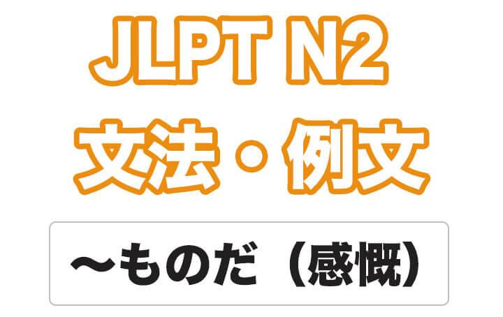 日本語文法:〜ものだ
