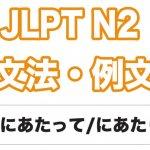 【JLPT N2】文法・例文:〜に際して