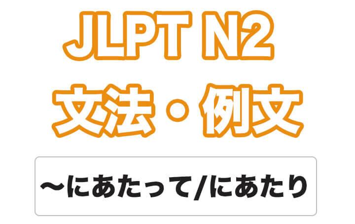 日本語文型:〜にあたって