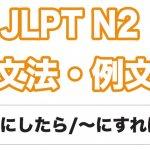 【JLPT N3】文法・例文:Nにとって