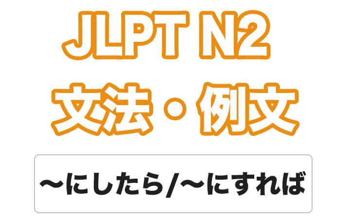 日本語文型:〜にしたら