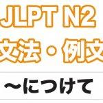 【JLPT N2】文法・例文:〜につけて
