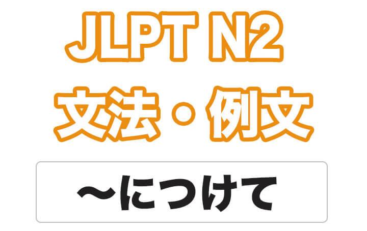 日本語文型:〜につけて