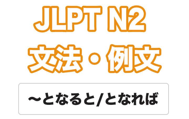 日本語文型:〜となると