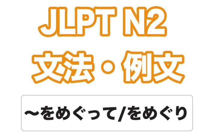 日本語文型:〜をめぐって