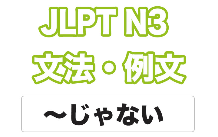 日本語文型:〜じゃない