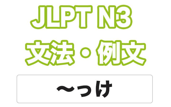 日本語文型:〜っけ
