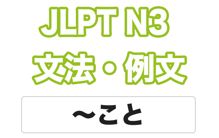 【JLPT N3】文法・例文:~こと