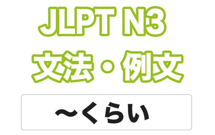 日本語文型:〜くらい