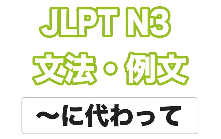 日本語文型:〜に代わって