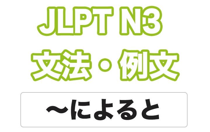 日本語文型:〜によると