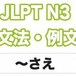 【JLPT N1】文法・例文:〜だに