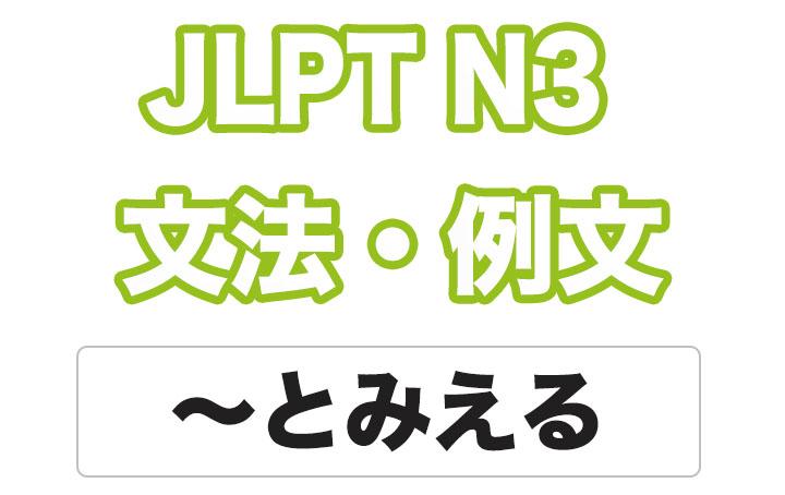 【JLPT N3】文法・例文:〜とみえる