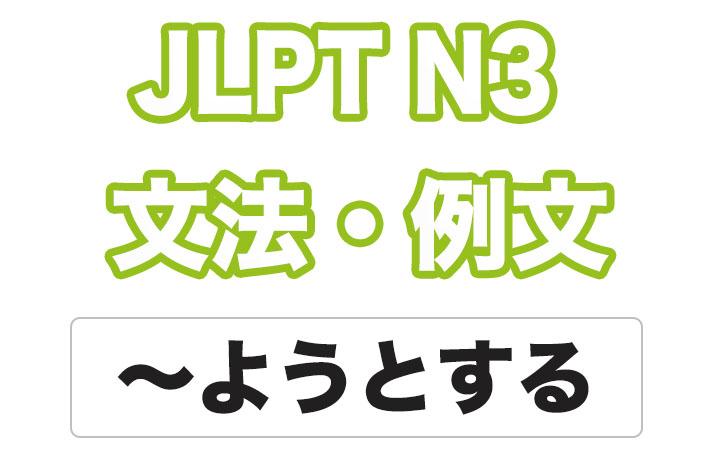 日本語文型:〜ようとする