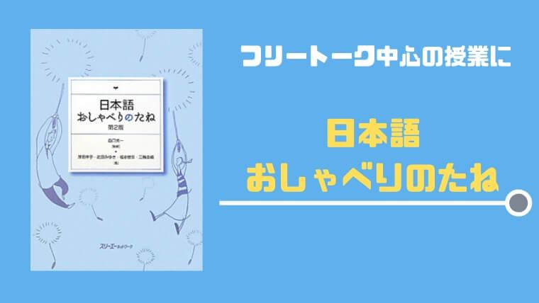 【書籍紹介】会話のネタに困ったら「日本語 おしゃべりのたね」