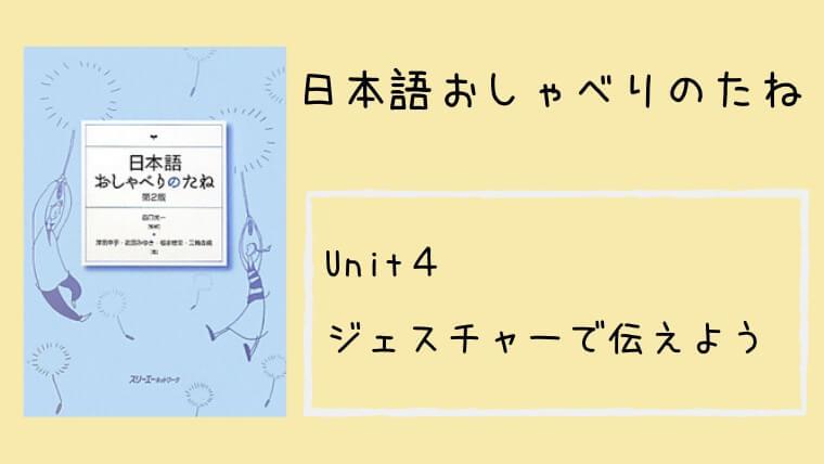 日本語おしゃべりべりのたね ユニット4:ジェスチャーで伝えよう