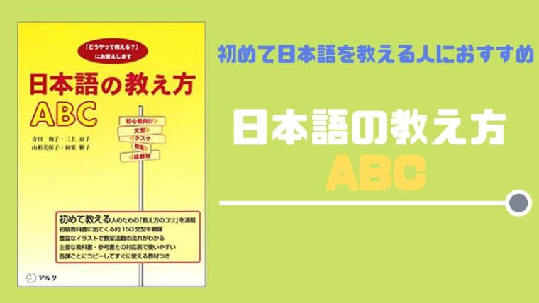 日本語を初めて教える人におすすめ「日本語の教え方ABC 」