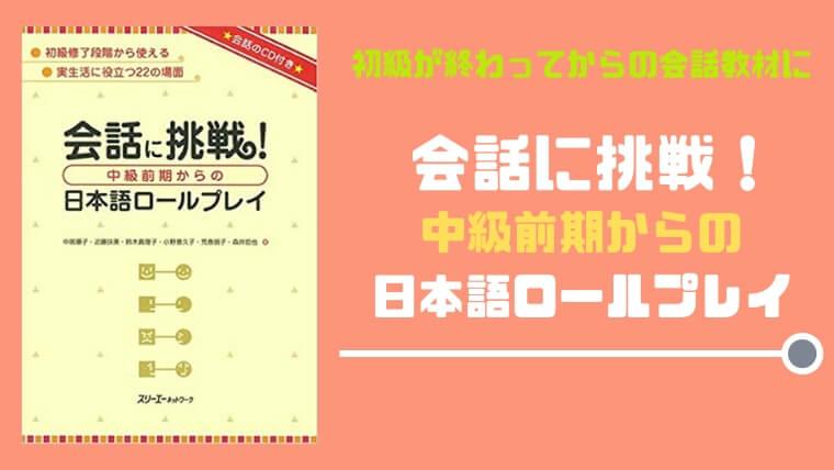 【書籍紹介】「会話に挑戦!中級前期からの日本語ロールプレイ」