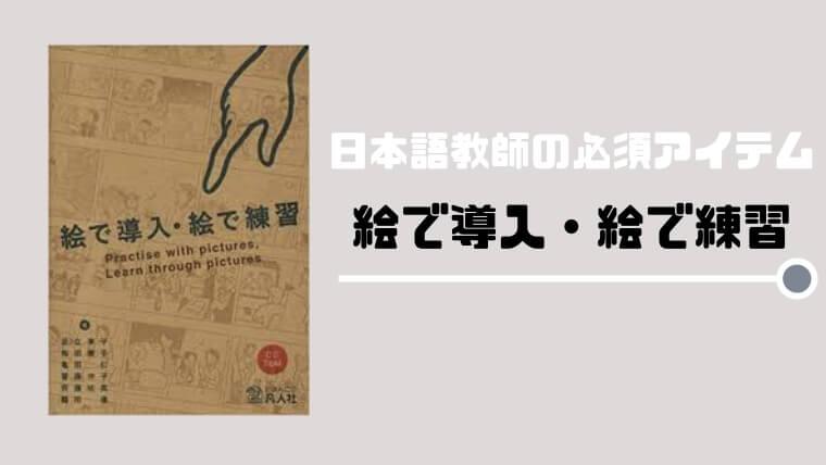 【書籍紹介】絵で導入・絵で練習【日本語教師の必須アイテム】