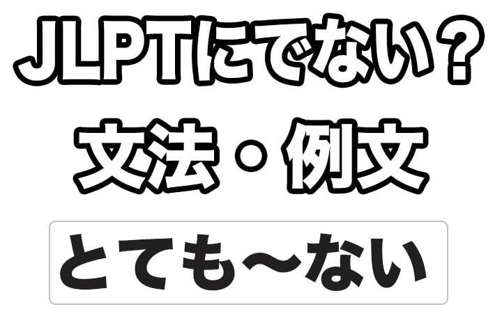 【JLPTに出ない?】文法・例文:とても〜ない