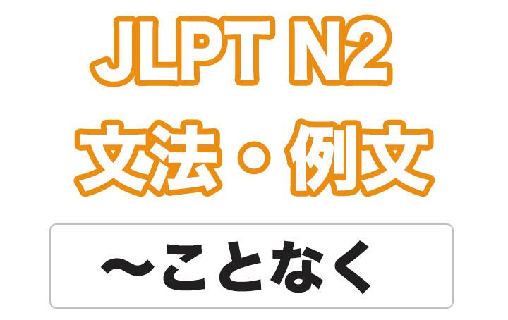 日本語文型:〜ことなく