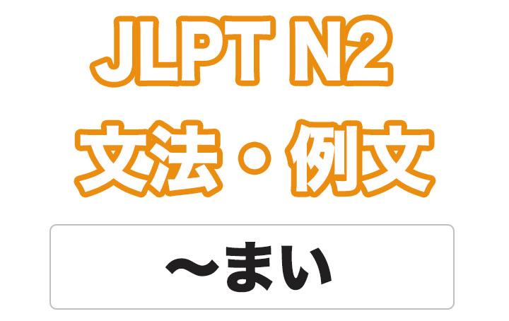 【JLPT N2】文法・例文:〜まい