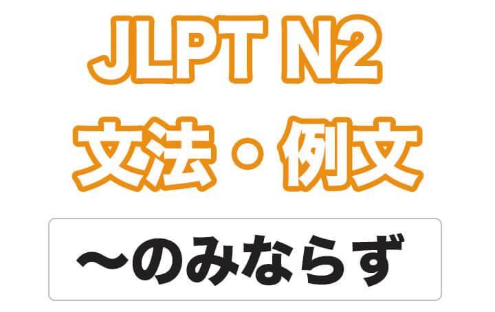 日本語文型:〜のみならず