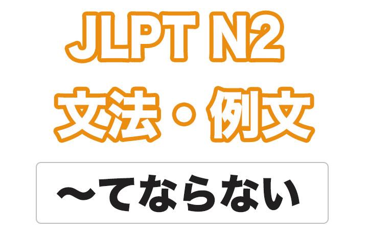 【JLPT N2】文法・例文:〜てならない