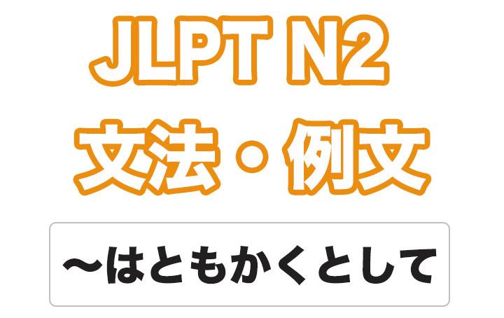日本語文型:〜はともかくとして
