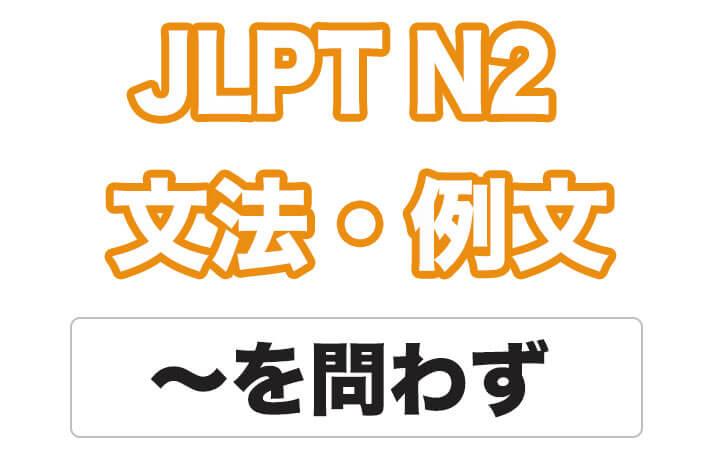 日本語文型:〜を問わず