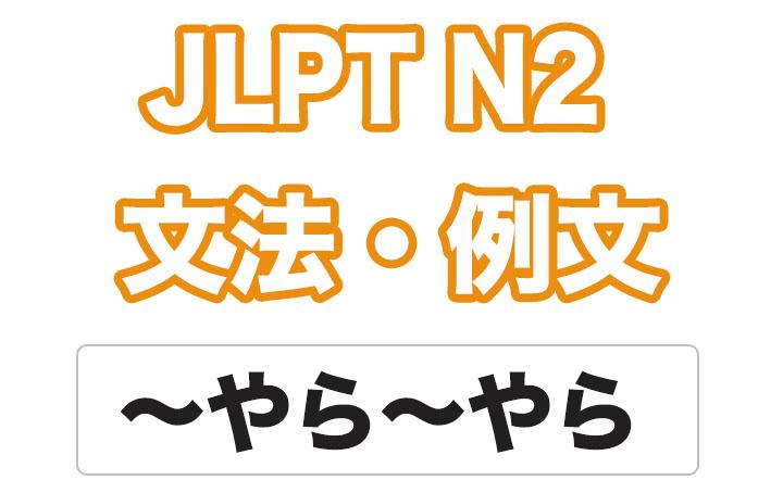 日本語文型:〜やら〜やら