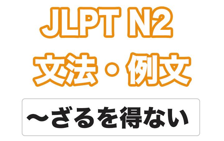 日本語文型:〜ざるを得ない