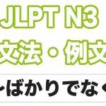 【JLPT N3】文法・例文:〜ばかりでなく