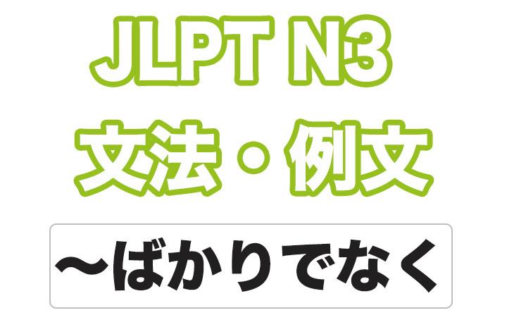 日本語文型:〜ばかりでなく