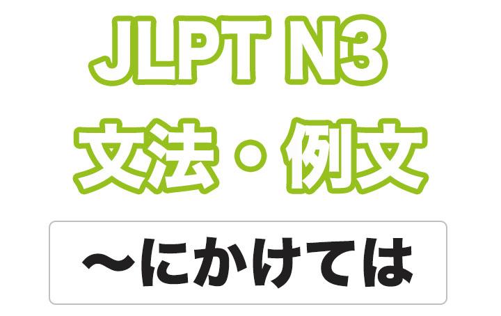 JLPT N3】文法・例文:〜にかけては | 日本語NET