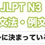 【JLPT N3】文法・例文:〜に決まっている