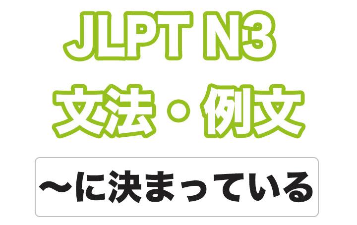 日本語文型:〜に決まっている
