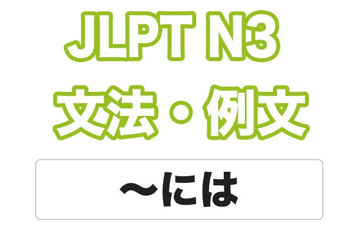 日本語文型:〜には