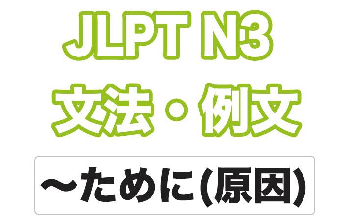 日本語文型:〜ために(原因)