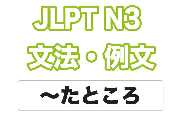 日本語文型:〜たところ