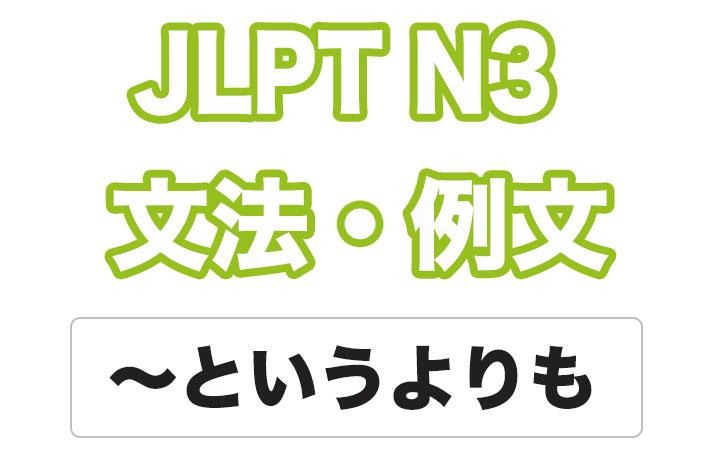 日本語文型:〜というよりも