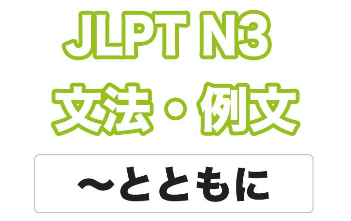 日本語文型:〜とともに