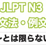 【JLPT N3】文法・例文:〜とは限らない