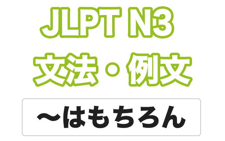 日本語文型:〜はもちろん