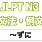 【JLPT N3】文法・例文:〜ずに