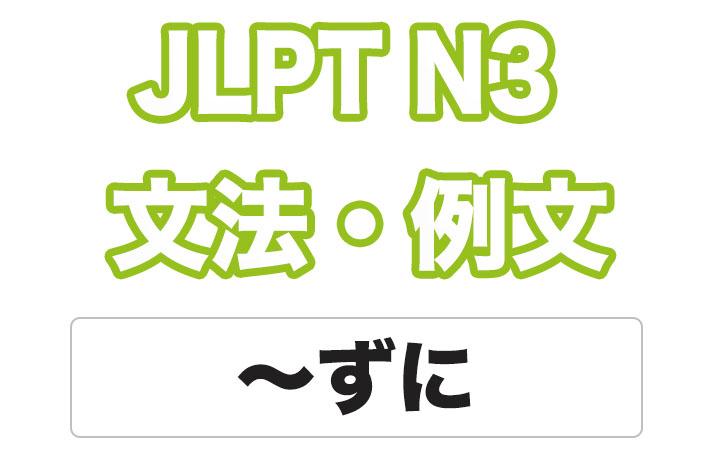 日本語文型:〜ずに